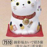 錦彩福おいで招き猫(特大・みけ)(貯金箱)