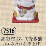 錦彩福おいで招き猫(中・みけ)(貯金箱)
