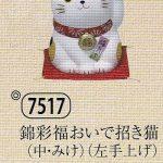錦彩福おいで招き猫(中・みけ)(左手上げ)