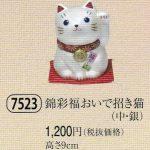 錦彩福おいで招き猫(中・銀)
