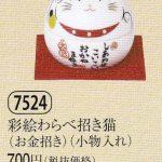 彩絵わらべ招き猫(お金招き)(小物入れ)