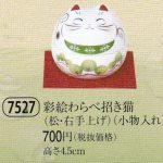 彩絵わらべ招き猫(松・右手上げ)(小物入れ)