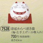 彩絵わらべ招き猫(梅・左手上げ)(小物入れ)