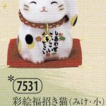 彩絵福招き猫(みけ・大)