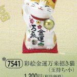 彩絵金運万来招き猫(玉持ち・小)