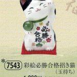 彩絵必勝合格招き猫(玉持ち)