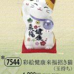 彩絵健康来福招き猫(玉持ち)