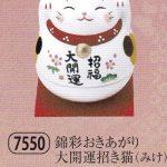 錦彩おきあがり大開運招き猫(みけ)