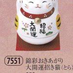 錦彩おきあがり大開運招き猫(とら)