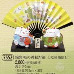 染錦福の神招き猫(七福神飾扇付)