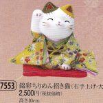 錦彩ちりめん招き猫(右手上げ・大)