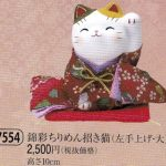 錦彩ちりめん招き猫(左手上げ・大)