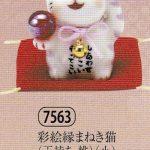 彩絵縁まねき猫(玉持ち・桃)(小)