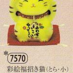 彩絵福招き猫(とら・小)