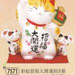 彩絵招福大開運招き猫(大)(貯金箱)