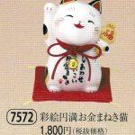 彩絵円満お金まねき猫