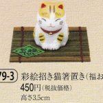 彩絵招き猫箸置き(福おじぎ)