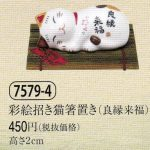 彩絵招き猫箸置き(良縁来福)