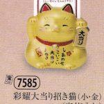 彩耀大当り招き猫(小・金)(宝くじ入れ)