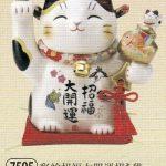 彩絵招福大開運招き猫(ちりめん首輪付・6号)