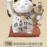 彩絵招福大開運招き猫(ちりめん首輪付・5.5号)