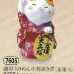 錦彩ちりめん小判招き猫(金運・大)