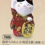 錦彩ちりめん小判招き猫(満願・大)