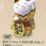 錦彩ちりめん小判招き猫(招福・大)