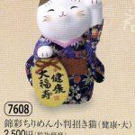 錦彩ちりめん小判招き猫(健康・大)