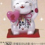 彩耀恋まねき猫(愛のハート持ち)(クリスタルガラス付)