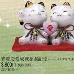 彩絵恋愛成就招き猫(愛ハート)(クリスタルガラス付)