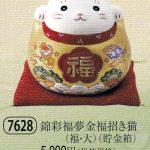 錦彩福夢金福招き猫(福・大)(貯金箱)