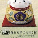 錦彩福夢金福招き猫(緑・大)(貯金箱)