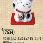 染錦おかねまねき猫(鈴付)