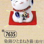 染錦ひとまねき猫(鈴付)