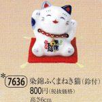 染錦ふくまねき猫(鈴付)