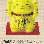 彩絵福招き猫(とら・大)