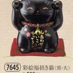 彩絵福招き猫(黒・大)