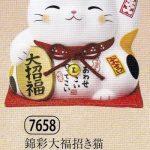 錦彩大福招き猫(大招福・特大)(貯金箱)