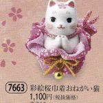 彩絵桜巾着おねがい猫