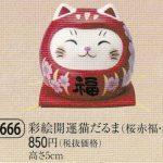 彩絵開運猫だるま(桜赤福・小)