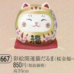 彩絵開運猫だるま(桜金福・小)