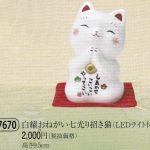白耀おねがい七光り招き猫(LEDライト付)