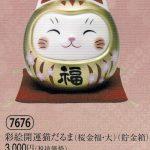 彩絵開運猫だるま(桜金福・大)(貯金箱)
