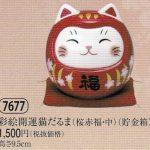 彩絵開運猫だるま(桜赤福・中)(貯金箱)