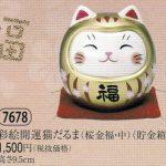 彩絵開運猫だるま(桜金福・中)(貯金箱)