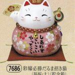 彩耀必勝だるま招き猫(福桜・大)(貯金箱)