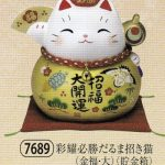 彩耀必勝だるま招き猫(金福・大)(貯金箱)