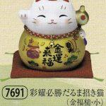 彩耀必勝だるま招き猫(金福槌・小)