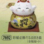 彩耀必勝だるま招き猫(金副扇・小)